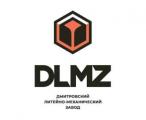 Дмитровский литейно-механический завод (ДЛМЗ)