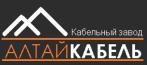 Алтайский кабельный завод (Алтайкабель)