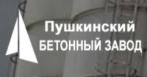 Пушкинский бетонный завод