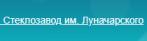Стекольный Завод им. Луначарского