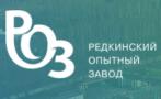 Редкинский опытный завод (РОЗ)