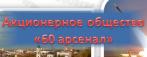 60 арсенал