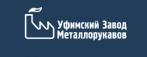 Уфимский Завод Металлорукавов