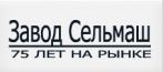 Завод Сельмаш