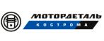 Костромской завод автокомпонентов (Мотордеталь-Кострома)