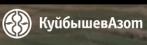 КуйбышевАзот (КАТЗ)