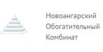 Горевский горно-обогатительный комбинат (Горевский ГОК)