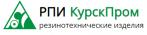 Курский завод резиновых и пластмассовых изделий (РПИ КУРСКПРОМ)