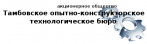 Тамбовское опытно-конструкторское технологическое бюро (Тамбовское ОКТБ)