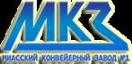 Миасский конвейерный завод № 1