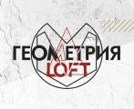 Геометрия Лофт
