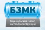 Барнаульский завод металлоконструкций (БЗМК)
