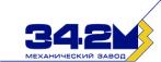 342 Механический завод