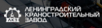 Ленинградский краностроительный завод (ЛКЗ)