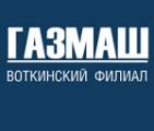 Воткинский завод газовой аппаратуры (ВЗГА)