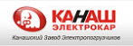 Канашский завод электропогрузчиков