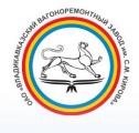 Владикавказский вагоноремонтный завод (ВВРЗ)