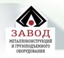 Завод металлоконструкций и грузоподъемного оборудования