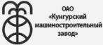 Кунгурский машиностроительный завод