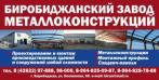Биробиджанский Завод Металлоконструкций