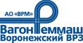 Воронежский вагоноремонтный завод (ВВРЗ)