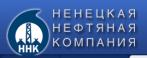 Ненецкая нефтяная компания
