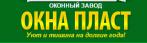 Оконный завод Окна Пласт