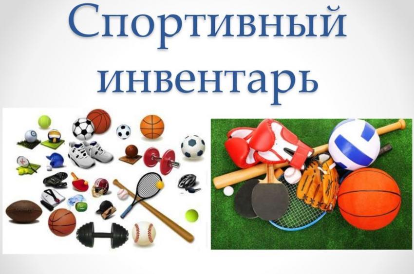 Производтсво тренажеров и спортивного инвентаря