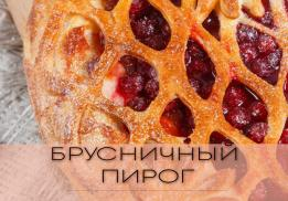 Пирогиня