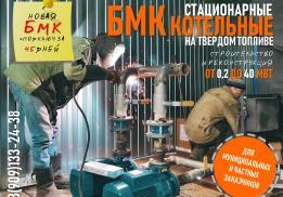 Вятская Теплоэнергетическая Компания, ВТЭК