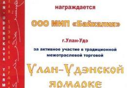 Байкальский знахарь