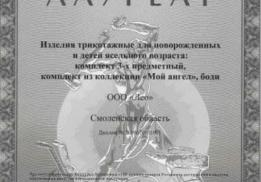 "ООО ""ЛЕО"""