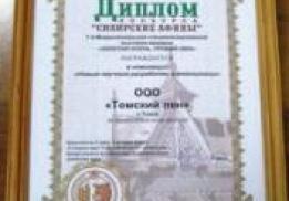 """ООО """"ТОМСКИЙ ЛЕН"""""""