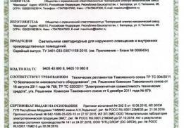 "Белорецкий электромеханический завод ""Максимум"" (БЭМЗ ""Максимум"")"