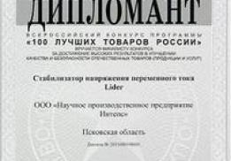Псковский завод электронной техники