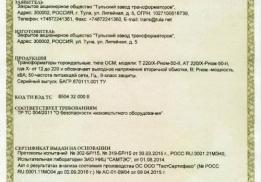 Тульский завод трансформаторов (ТЗТ)