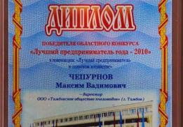 """ООО """"Тамбовское общество пчеловодов"""""""