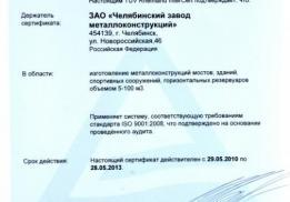 Челябинский завод металлоконструкций (ЧЗМК)