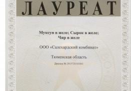 Yamal Product