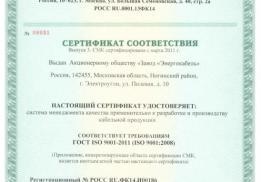 """Завод """"Энергокабель"""""""