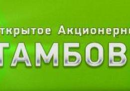 """ОАО """"Тамбовмаш"""""""