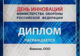 ООО Фаиком