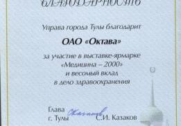 """ОАО """"Октава"""""""