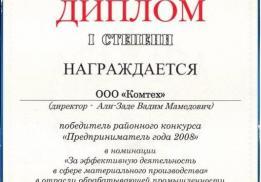 Комтех
