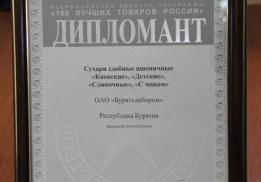 Бурятхлебпром