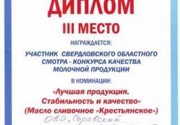 Серовский гормолзавод