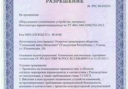 """Глазовский завод """"Металлист"""""""