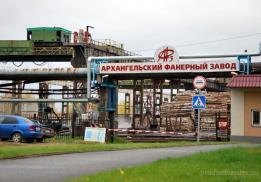 Архангельский фанерный завод (АФЗ)