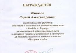 Алтайские закрома