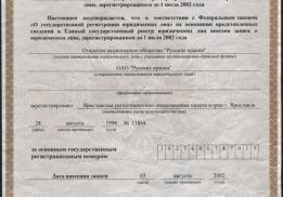 """Компания """"Русские Краски"""""""